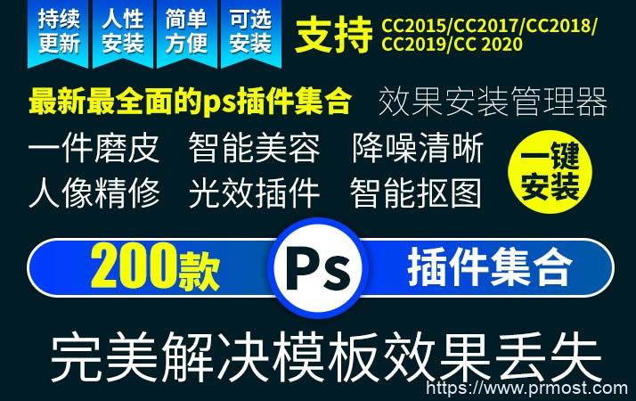 PS插件合集磨皮降噪锐化油画抠图预设调色动作滤镜cc20182019中文