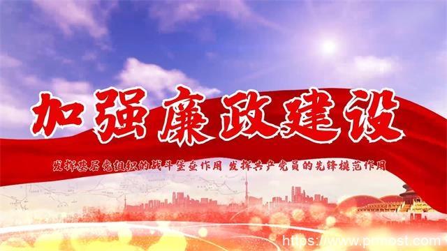 722红色党建水墨红绸反腐倡廉建设Pr模板