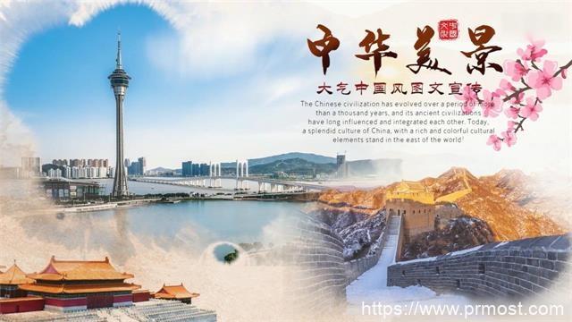 730大气中华文化水墨图文宣传Pr模板