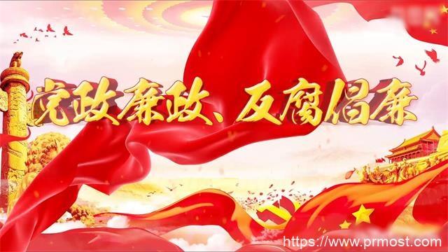 731红色党建廉洁反腐红绸金色粒子Pr模板