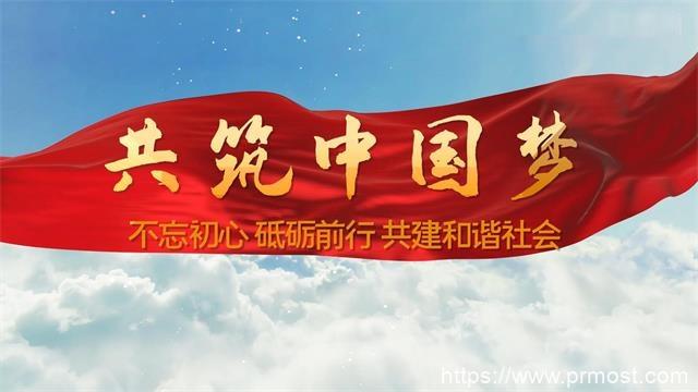 732大气云层穿梭粒子党政文字片头Pr模版